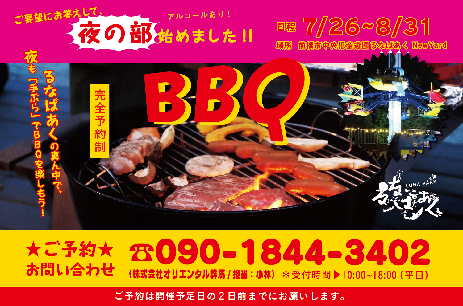 Weekday  Summer BBQ